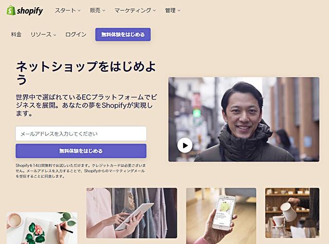 ネットショップ作成サービス ショッピングカート Shopify