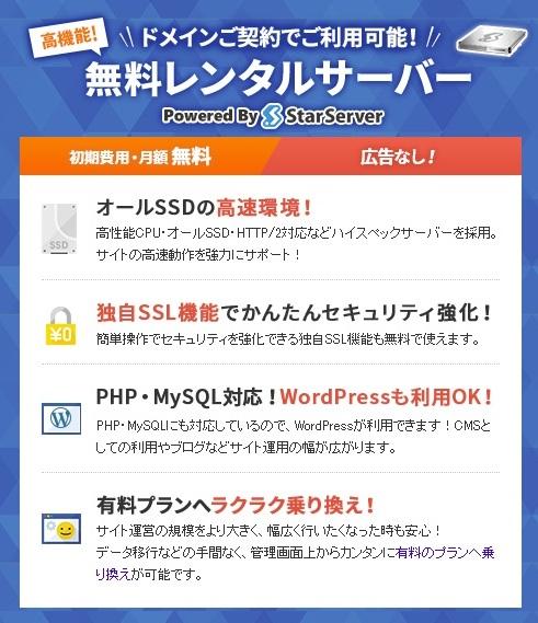 スタードメインで提供する無料レンタルサーバー概要