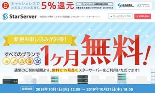 レンタルサーバー スターサーバー1ヶ月無料キャンペーン