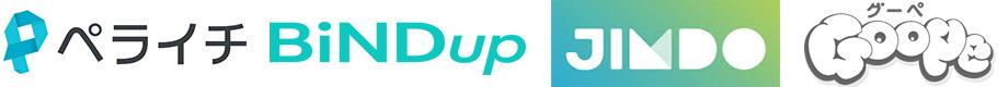 レンタルサーバー ホームページ作成サービス ペライチ BiNDup JIMDO グーペ
