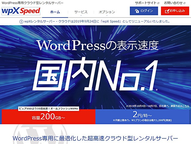 レンタルサーバー wpX speed TOP