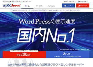 レンタルサーバー wpX Speed