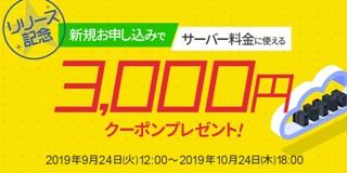 レンタルサーバー エックスサーバーwpX speed 3000円クーポンキャンペーン