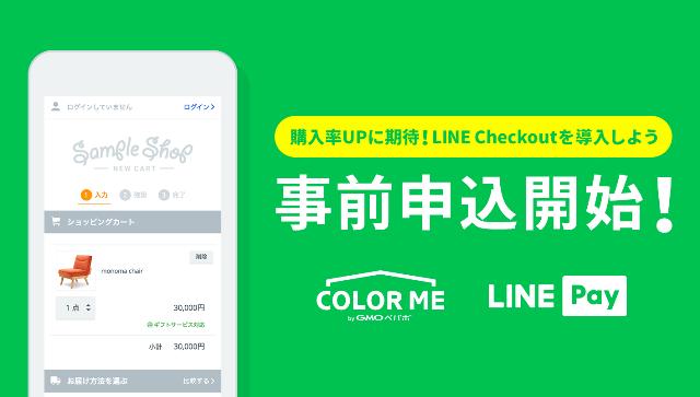 ネットショップ作成サービスカラーミーショップが、LINE Checkoutを実装 予約開始