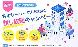 レンタルサーバー 共用サーバーCPI シェアードプランSV-Basicキャンペーン