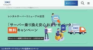レンタルサーバー カゴヤジャパン共用サーバー、マネージド専用サーバー 移行代行無料