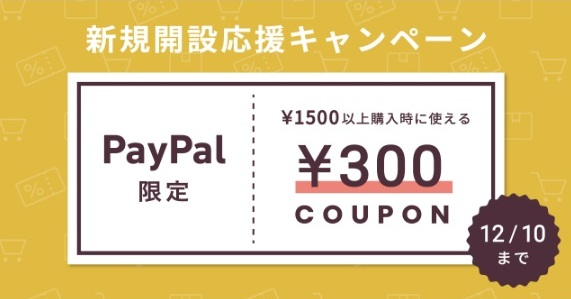 レンタルサーバー ネットショップ作成サービスSTORES.jp paypalキャンペーン
