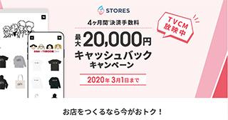 ネットショップ作成サービス STORES 20000円キャッシュバックキャンペーン