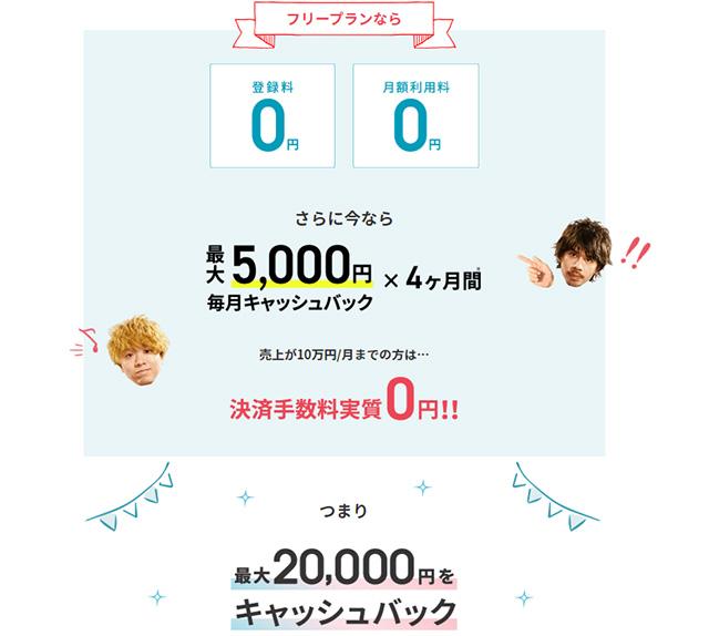 ネットショップ作成サービス STORES 20000円キャッシュバックキャンペーン 今がチャンス