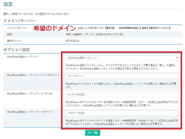 レンタルサーバーカラフルボックス 「WordPress快速セットアップ」設定画面
