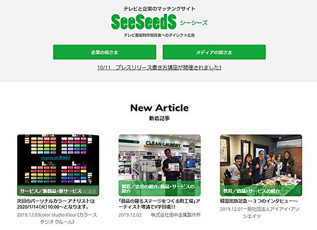 テレビプロモーションマッチングサイト SeeSeeds