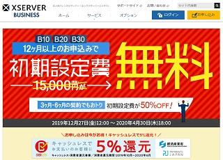 レンタルサーバー エックスサーバービジネス初期設定費用無料キャンペーン