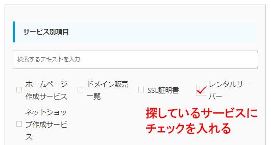 検索画面操作方法1