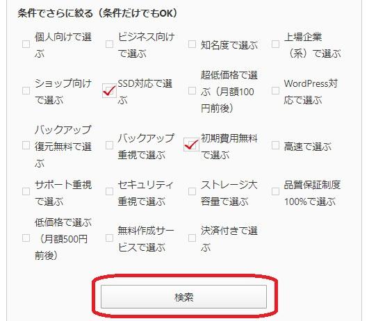 検索画面操作方法2