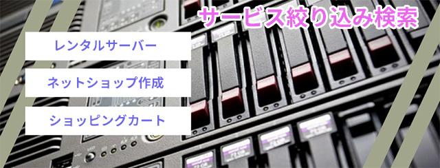 レンタルサーバー・ネットショップ作成サービス絞り込み検索