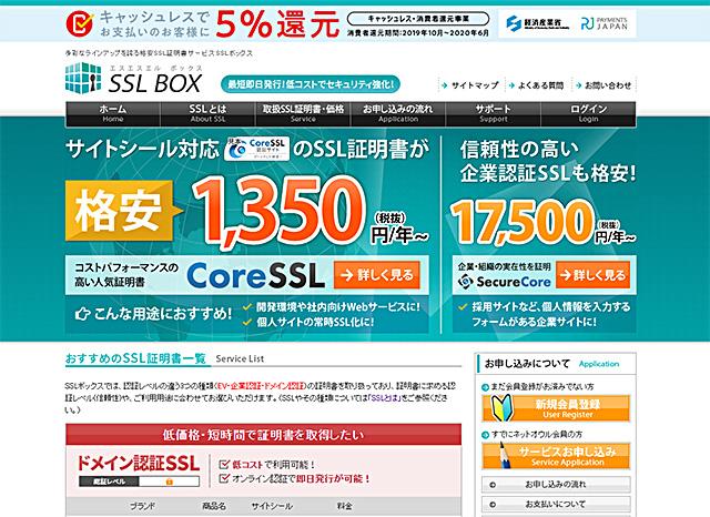 レンタルサーバーのネットオウルが提供する格安SSL販売サイト SSLBOXトップページ