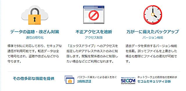 レンタルサーバーのエックスサーバーが運営する法人向けストレージサービス XDRIVE セキュリティ