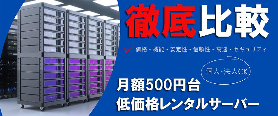 【比較】月500円前後で高速・高機能の低価格サーバー5社、おすすめは?