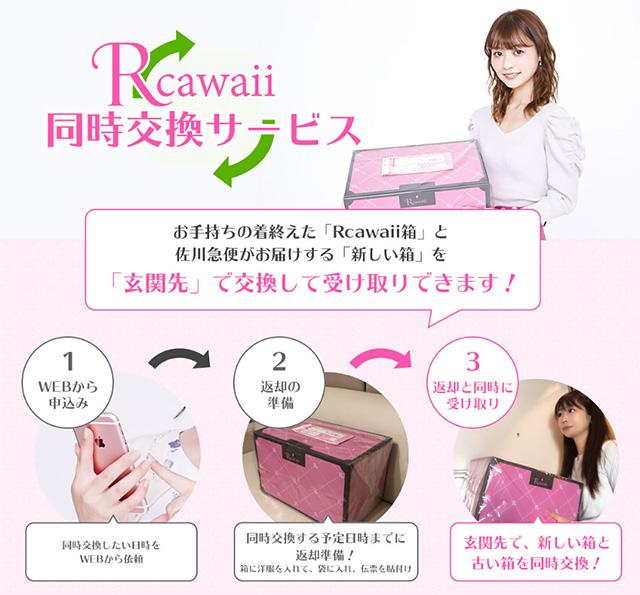 スタイリスト付き流行ファッションをレンタルし放題の新感覚サービス【Rcawaii】同時交換サービス