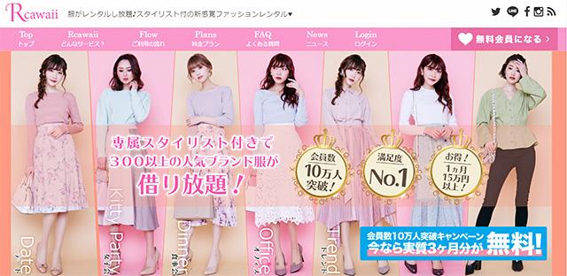 スタイリスト付き流行ファッションをレンタルし放題の新感覚サービス【Rcawaii】