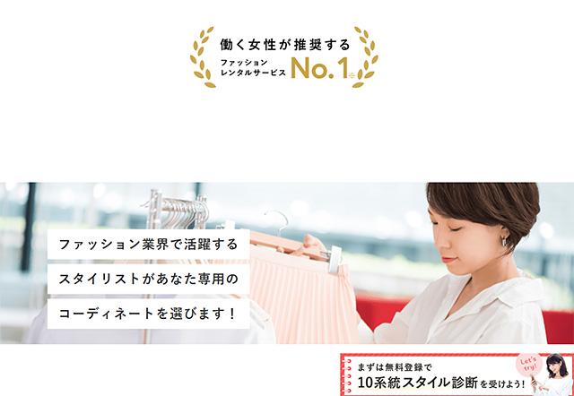 大人女性向けファッションレンタル【airCloset エアークローゼット 】