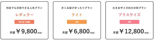 大人女性向けファッションレンタル【airCloset エアークローゼット 】料金プラン