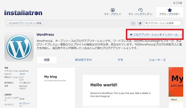 レンタルサーバーカラフルボックス WordPressをインストールをクリック