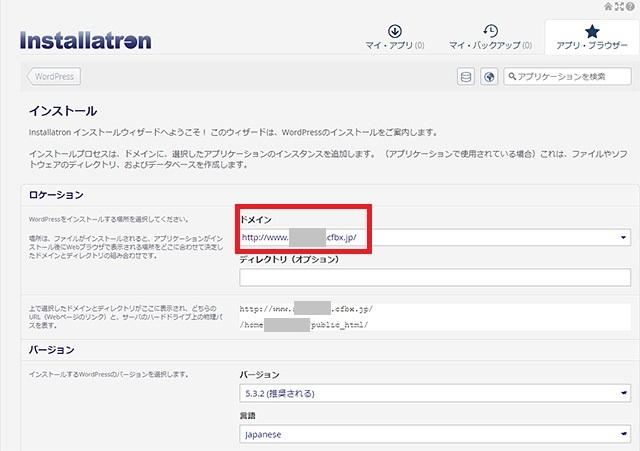 レンタルサーバーカラフルボックス WordPressをインストールするドメインを選択