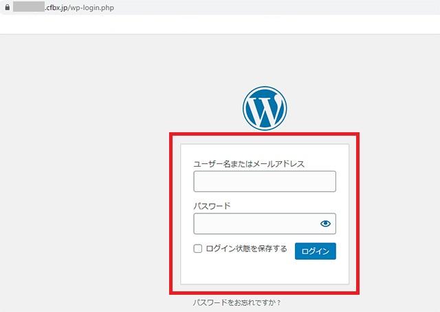 レンタルサーバーカラフルボックス WordPressにログインする