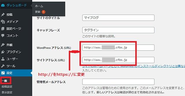 レンタルサーバーカラフルボックス WordPressを常時SSL化