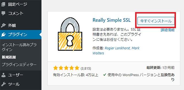 レンタルサーバーカラフルボックス プラグインReally Simple SSLインストール