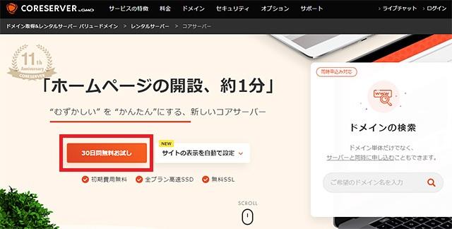 レンタルサーバー コアサーバー公式サイトにアクセス