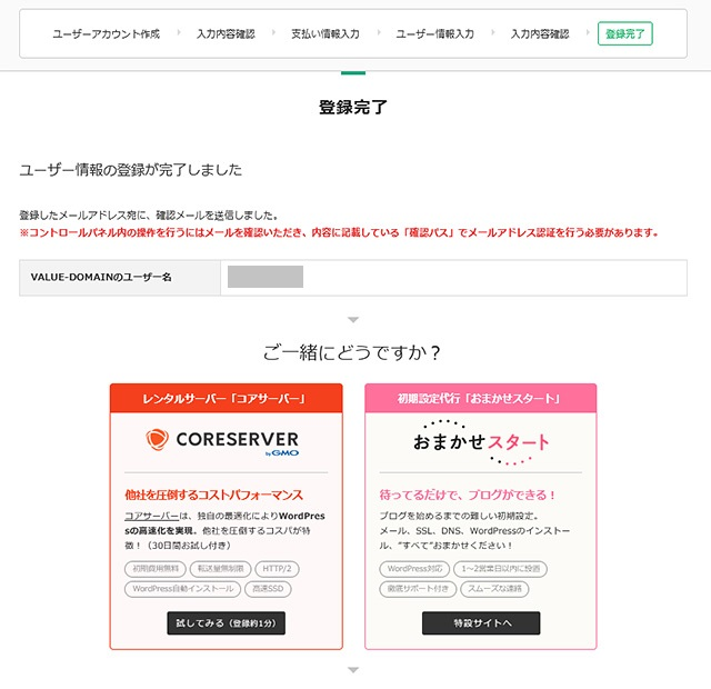 レンタルサーバー コアサーバー バリュードメイン ユーザー登録完了