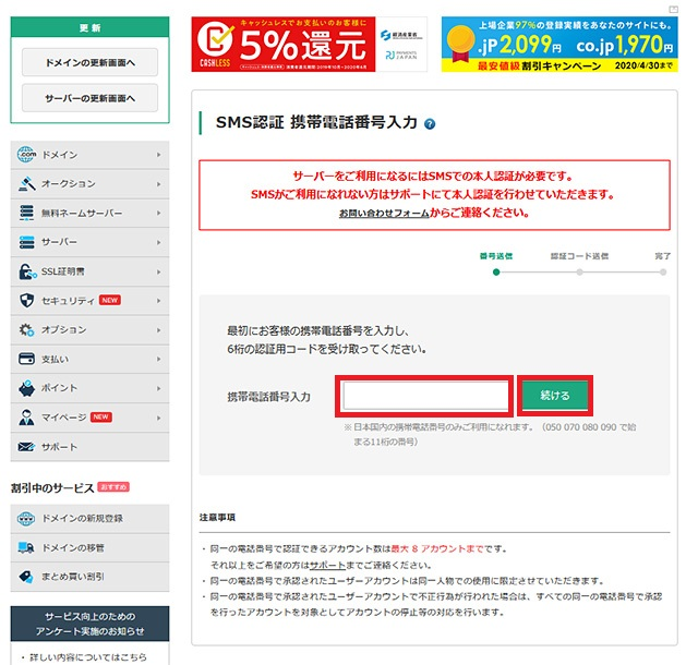 レンタルサーバー コアサーバー SMS認証