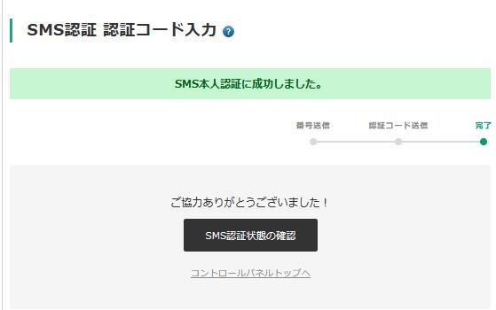 レンタルサーバー コアサーバー SMS認証完了画面