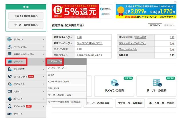 レンタルサーバー コアサーバーを選択