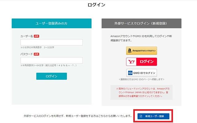 レンタルサーバー コアサーバー バリュードメイン登録画面へ