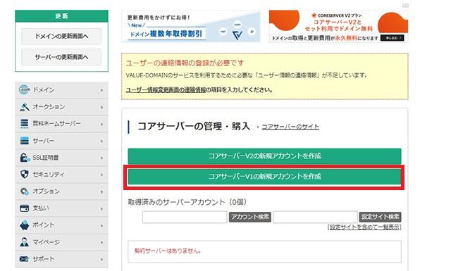 レンタルサーバー コアサーバーの新規アカウントを作成