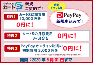 e-shopsカートS PayPayオンライン決済連動記念キャンペーン
