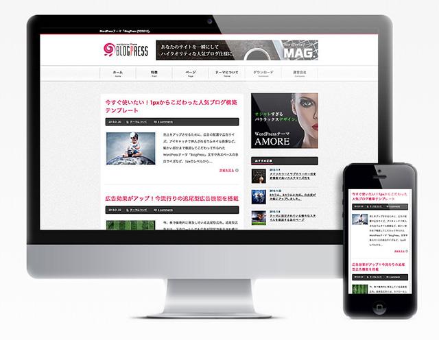 レンタルサーバー ビジネス向きワードプレステンプレート TCD BlogPress