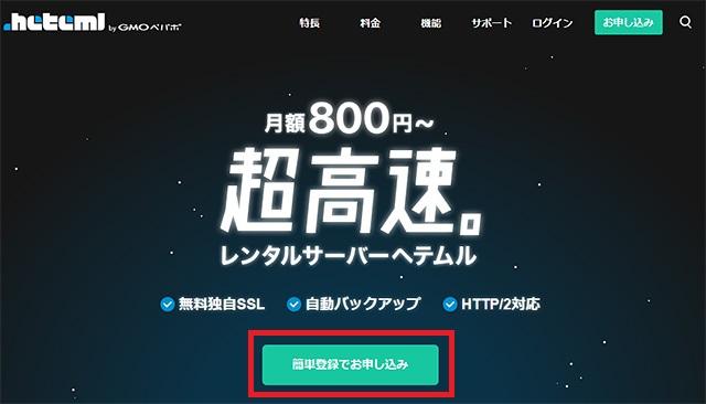 レンタルサーバー ヘテムル公式サイトにアクセス