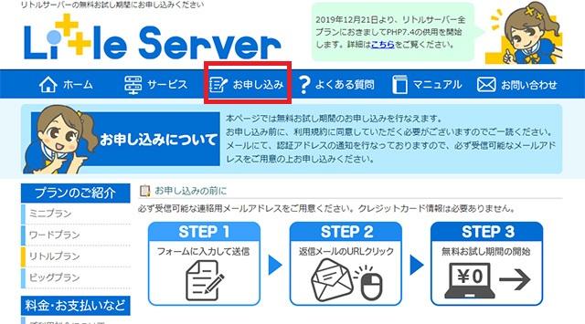 レンタルサーバー リトルサーバー無料お試し申し込みは?