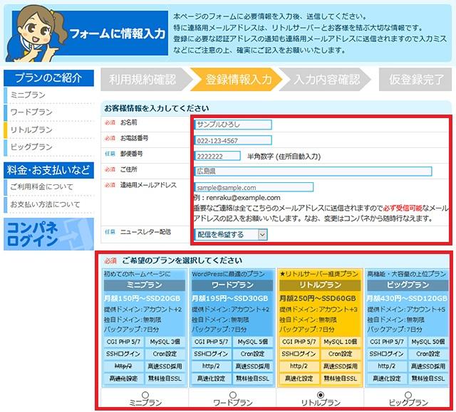 レンタルサーバー リトルサーバー 登録フォームに必要事項を入力