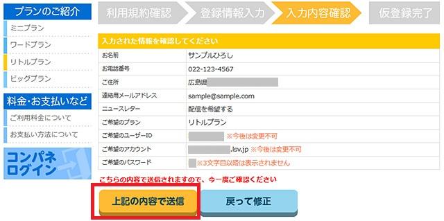 レンタルサーバー リトルサーバー 登録内容を確認して送信します