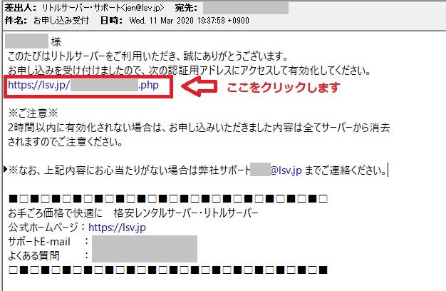 レンタルサーバー リトルサーバー 仮登録メールを確認します