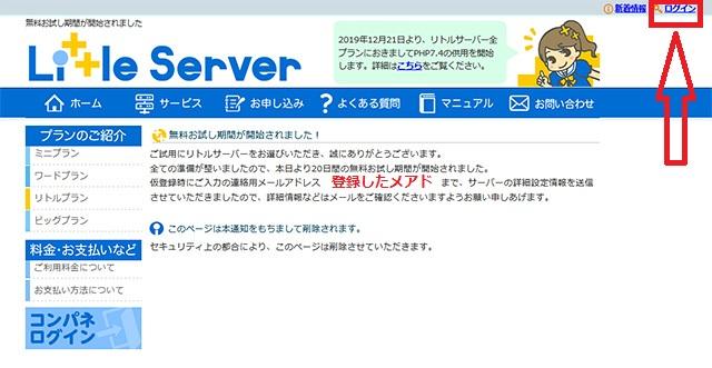 レンタルサーバー リトルサーバー 登録完了しログイン