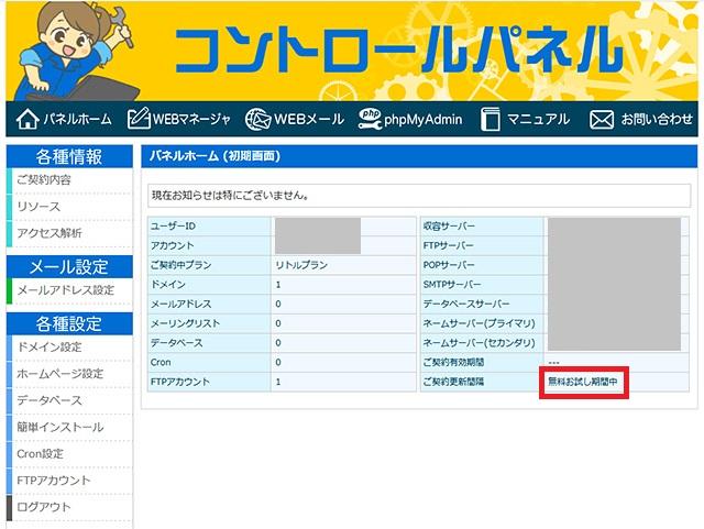 レンタルサーバー リトルサーバー コントロールパネルにログイン