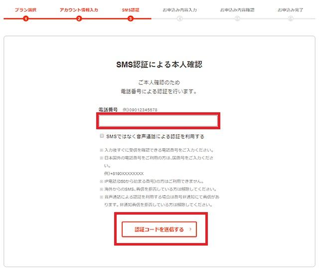 レンタルサーバー ロリポップ!SMS認証