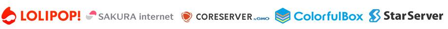 レンタルサーバー月500円前後5企業ロゴ