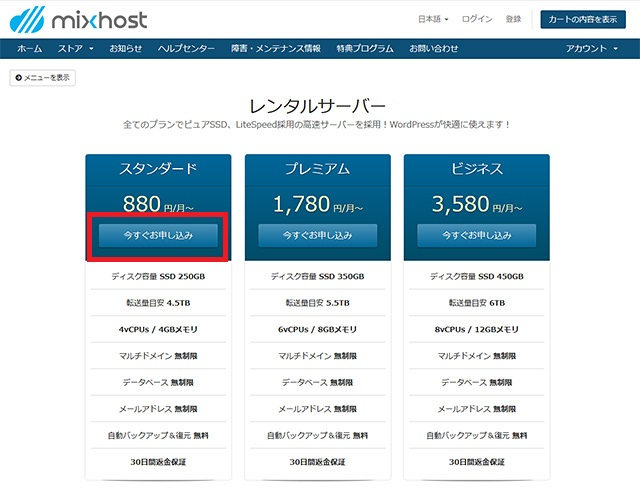 レンタルサーバー mixhost公式サイトの申し込みページへアクセス